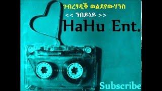 Ni beyney -Old Classic Ethiopian tigrigna Music by legend Gebretsadik woldeyohannes 2016