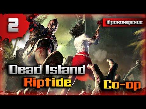 Прохождение Dead Island: Riptide Co-op #2[Да все как обычно]