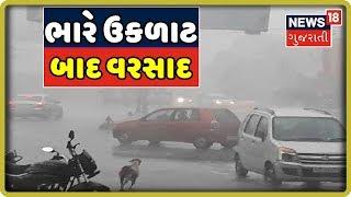 Chhota Udepur પંથકમાં 15 દિવસના વિરામ બાદ ધોધમાર વરસાદ