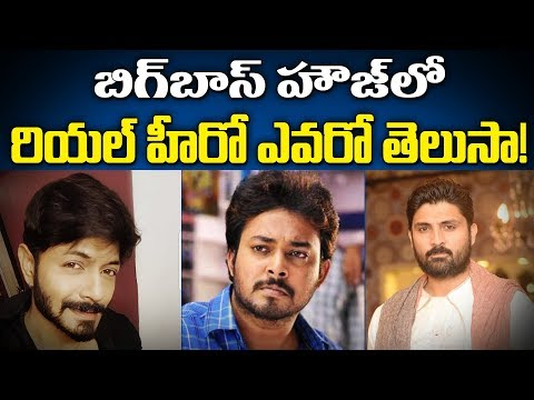 Real Hero Of Bigg Boss 2 House | Bigg boss 2 Telugu Latest | Nani | Y5 tv |