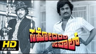 Sahodara Saval | Full Kannada Movie | Rajanikanth,Vishnuvardhan Hit Movie |