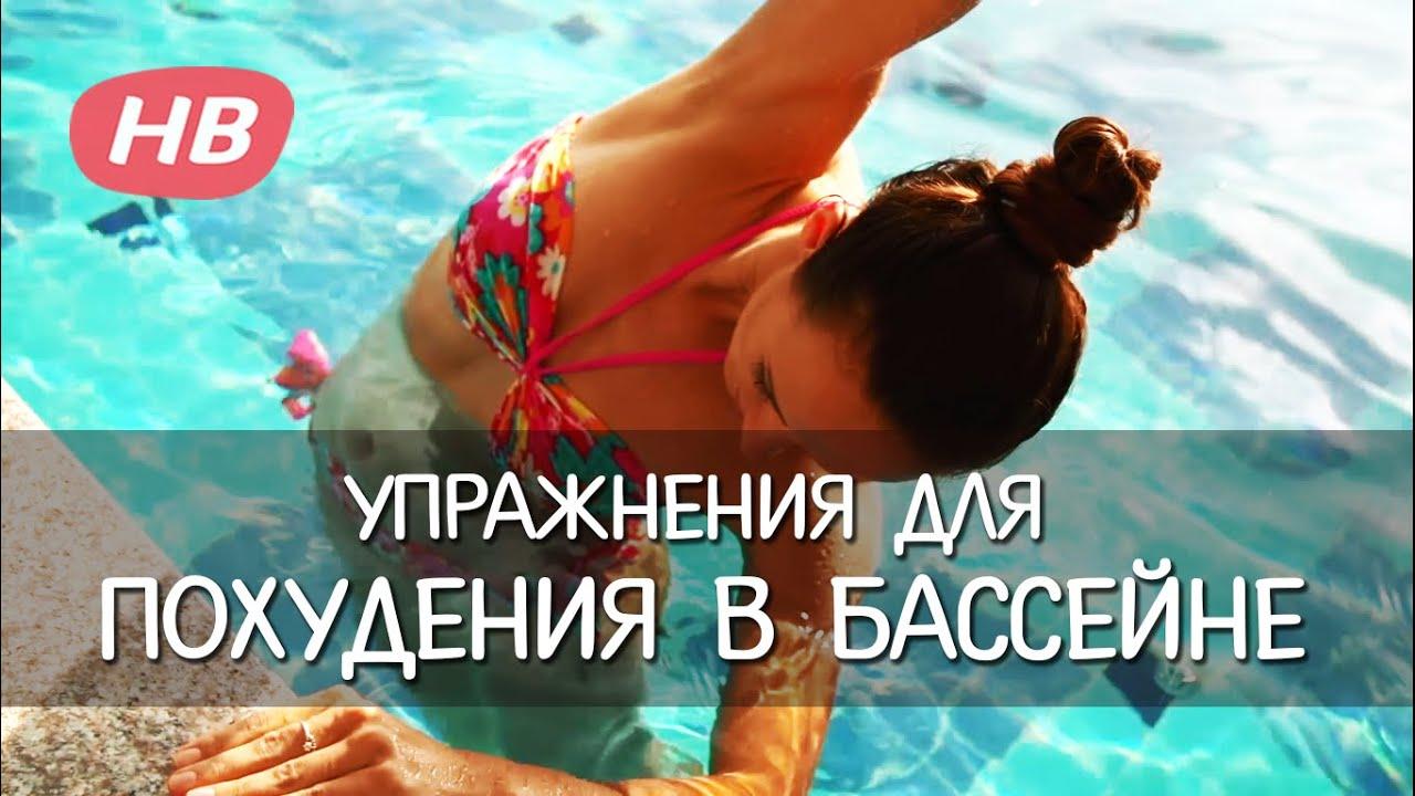 как похудеть в бассейне упражнения