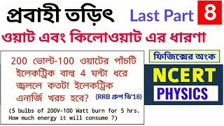প্রবাহী তড়িৎ| Physics Math |WBCS PORTAL | Last Part || Railway Exam Special General Science