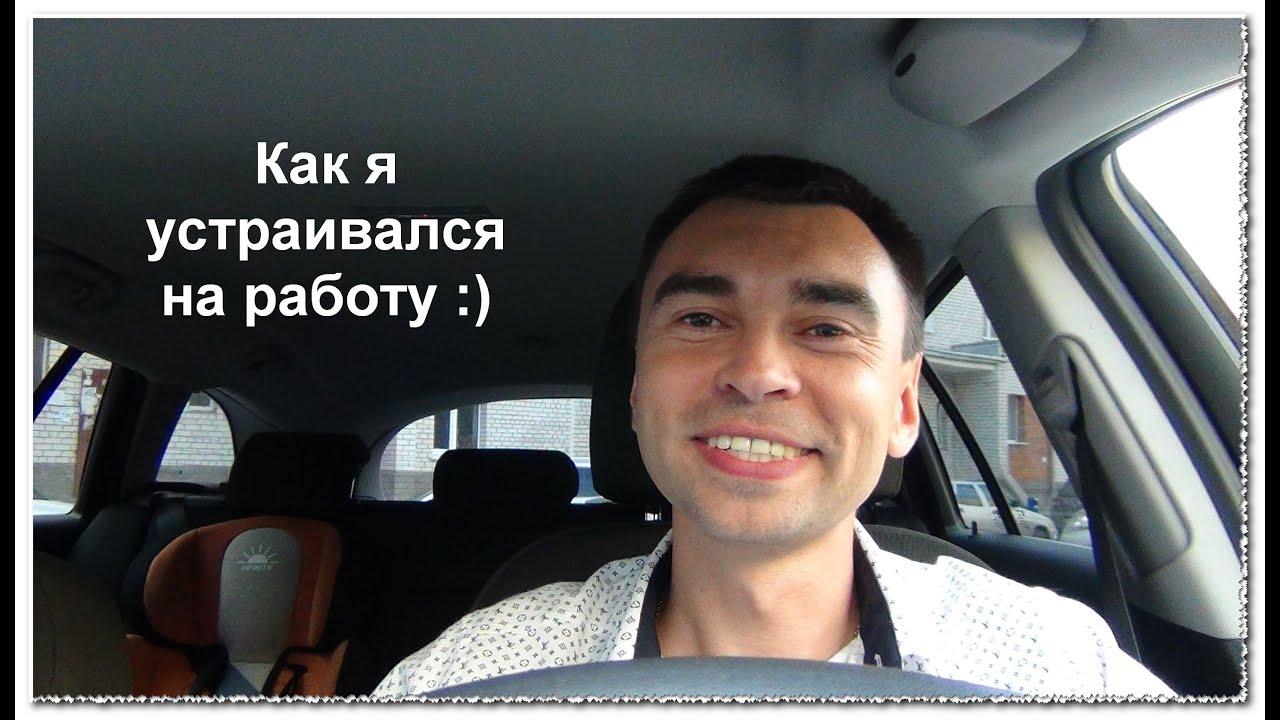 Русский мужчина устраивается на работу 1 фотография