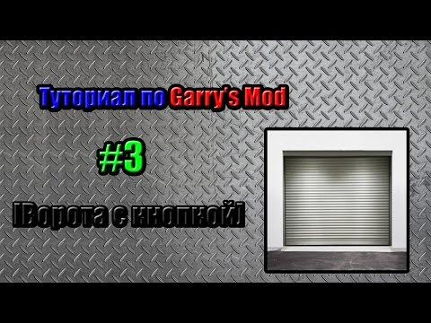 Как сделать дверь на кнопке в garry's mod