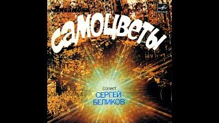 Sergei Belikov Via 34 Samotsvety 34 Nocturne 1984 Vinyl Record
