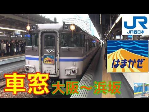 キハ181特急はまかぜHD車窓 大阪~浜坂6/8(城崎温泉駅付)