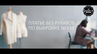"""Мастер-класс """"Платье без рукавов по выкройке 334"""""""