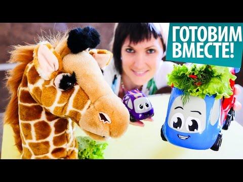 Видео для детей. Готовим Вместе. Игрушечные машинки, Маша и жираф готовят ОВОЩНЫЕ РОЛЛЫ