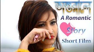 Ontorale | Bangla Romantic Shortfilm। Shopnil, Borsha | 007 Media | Romantic Short Film