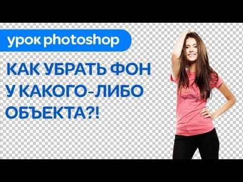Как убрать фон на картинке в фотошоп cs6
