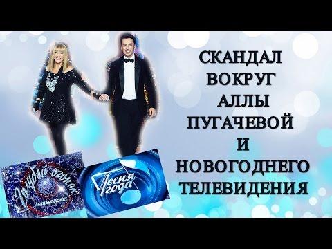 Алла Пугачева в центре скандала вокруг недовольства зрителей новогодним ТВ