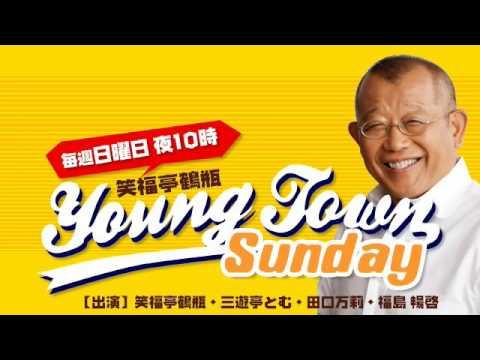 無料テレビでヤングタウン日曜日を視聴する
