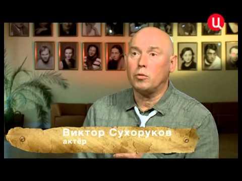 Три жизни Виктора Сухорукова