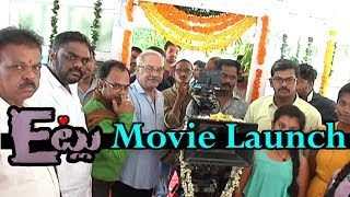Etlu New Movie Launch 2019 | Etlu | New Movie | Latest Event
