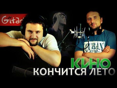 viktor-tsoy-konchitsya-leto-slushat
