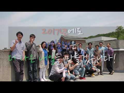 2017년 봄 후원만찬 활동보고 영상