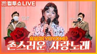 LIVE 요요미YOYOMI - 촌스러운 사랑노래  작사/작곡 박진영J.Y.Park  두시탈출 컬투쇼
