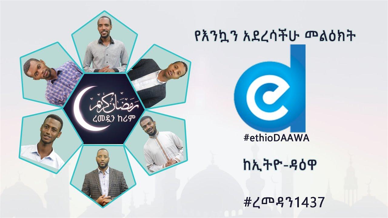 #ረመዳን1437 | የእንኳን አደረሳችሁ መልዕክት | #ethioDAAWA