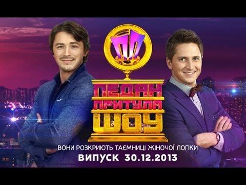Педан-Притула Шоу - Новогодний выпуск 30.12.2013