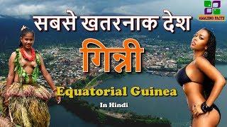 गिन्नी एक खतरनाक देश // Equatorial Guinea amazing facts in Hindi