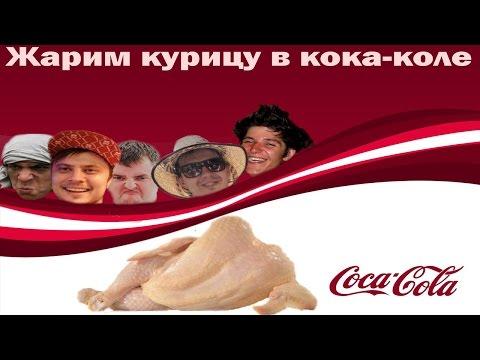 околостаса: Жарим Курочку в Кока Коле (Ужин с мразями 3)