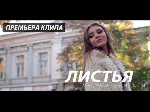 Андрей Леницкий Листья retronew