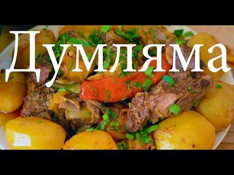 Как готовится  думляма по узбекски