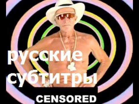 Bart Baker Originals - (русские субтитры) Naked Grandpa Dance