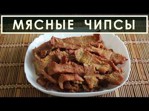 Мясные чипсы в домашних условиях - рецепт