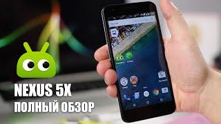 Nexus 5X полный обзор