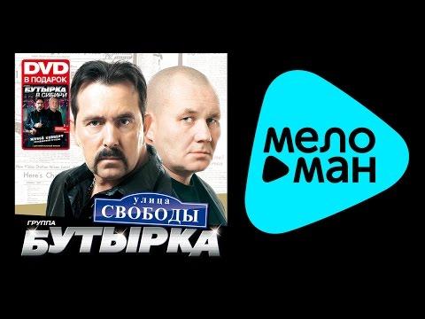 БУТЫРКА - УЛИЦА СВОБОДЫ / BUTYRKA - ULITSA SVOBODY