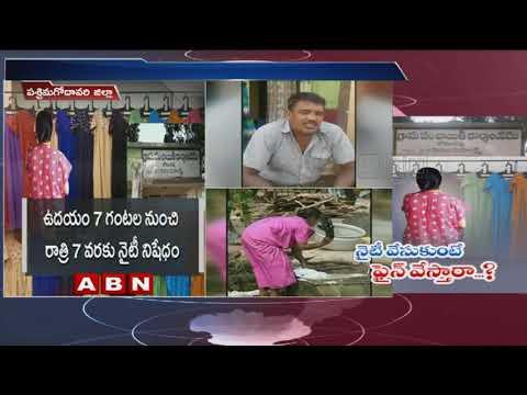 నైటీ ధరిస్తే రూ2 వేలజరిమానా | Ban on Women wearing nighties in daylight | ABN Telugu