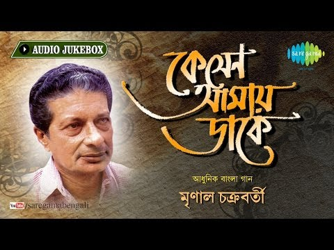 Bengali Modern Song By Mrinal Chakraborty | Ke Jeno Amay Daake | Bengali Song Audio Jukebox video
