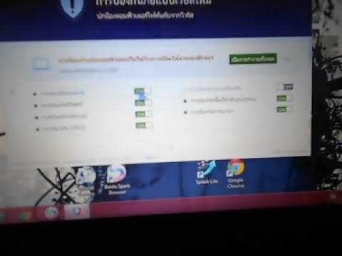 การปิด baidu antivirus