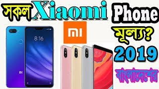 All Xiaomi Phone Update Price in Bangladesh