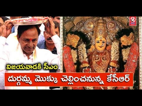 CM KCR To Visit Vijayawada Kanakadurga Temple On 28th June | V6 News