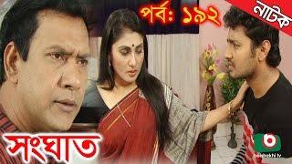 Bangla Natok | Shonghat | EP - 192 | Ahmed Sharif, Shahed, Humayra Himu, Moutushi, Bonna Mirza