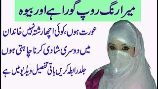 Rishta e widow woman 29 years old bridal check details etc...
