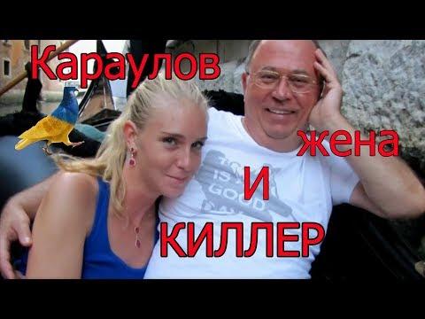 Караулов обвинил жену в поисках для него киллера бандеровца