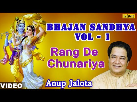 Anup Jalota - Rang De Chunariya (bhajan Sandhya Vol-1) (hindi) video
