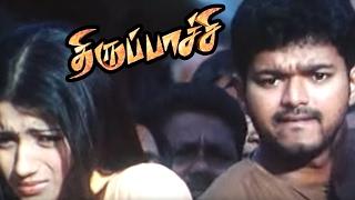 Thirupachi | Thirupachi Tamil Movie Scenes | Mallika's Husband advices Vijay | Vijay Sentiment Scene