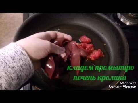 Как приготовить почки и печень кролика