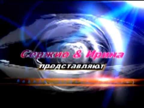 Лолита-отвали (remix) Сержио & Ирина