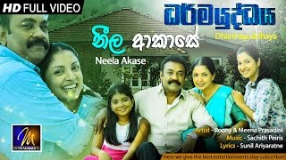 Neela Akase | Lyric Video | Dharmayuddhaya Movie | MEntertainments