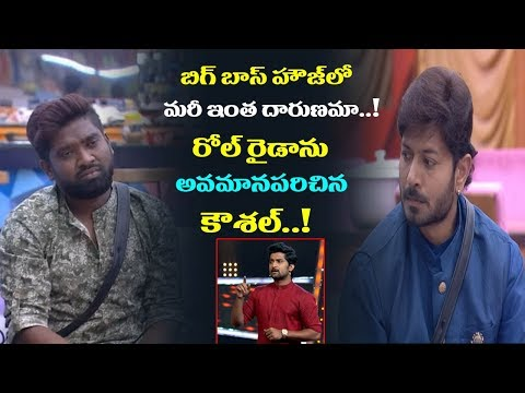 Bigg Boss Telugu 2: Kaushal Abusive Comments On Roll Rida | Nani | Film Jalsa