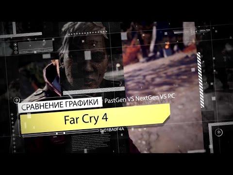Far Cry 4 — PastGen vs. NextGen vs. PC [Сравнение графики]