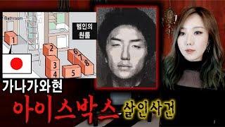 [토미] 가나가와현 아이스박스 살인사건, 단순 살인범이 아닌듯 하다?!   토요미스테리   디바제시카
