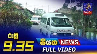 Siyatha News | 09.35 PM | 27 - 11 - 2020