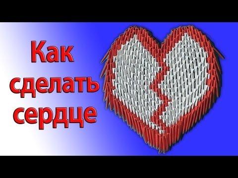 Как сделать валентинку-сердце